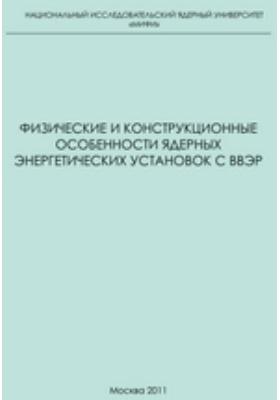 Физические и конструкционные особенности ядерных энергетических установок с ВВЭР: учебное пособие