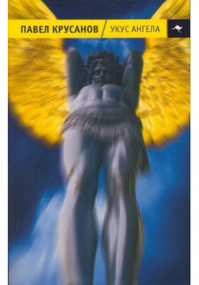 Укус ангела : Роман