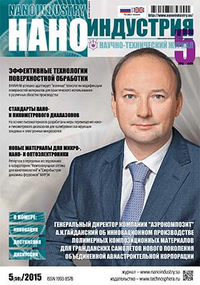 Наноиндустрия: научно-технический журнал. 2015. № 5(59)