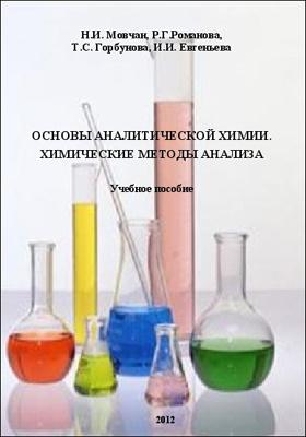 Основы аналитической химии. Химические методы анализа: учебное пособие