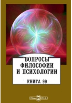 Вопросы философии и психологии. 1909. Книга 99