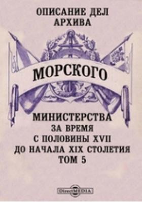 Описание дел архива Морского Министерства за время с половины XVII до начала XIX столетия. Т. 5