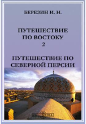 Путешествие по Востоку. 2. Путешествие по Северной Персии
