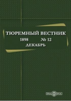 Тюремный вестник: журнал. 1898. № 12. Декабрь