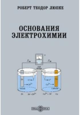 Основания электрохимии