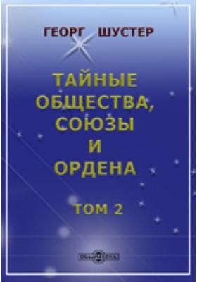 Тайные общества, союзы и ордена. Т. 2