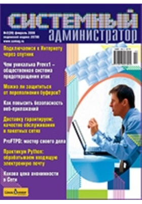 Системный администратор. 2006. № 2 (39)