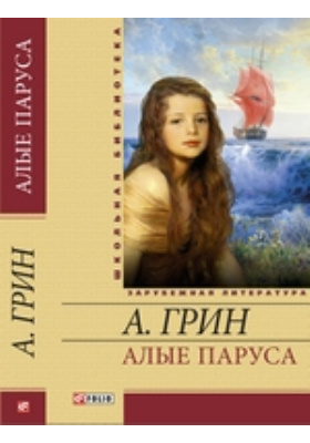 Алые паруса: художественная литература