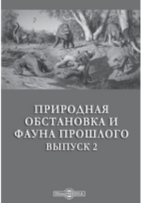 Природная обстановка и фауна прошлого. Вып. 2