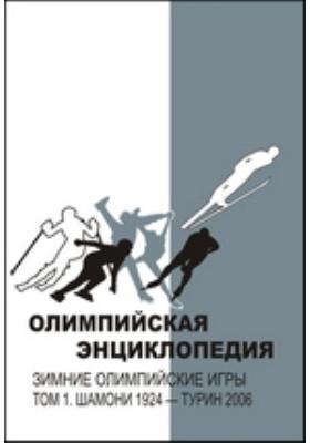 Олимпийская энциклопедия : Зимние Олимпийские игры: энциклопедия. В 2 т. Т. 1. Шамони 1924 – Турин 2006