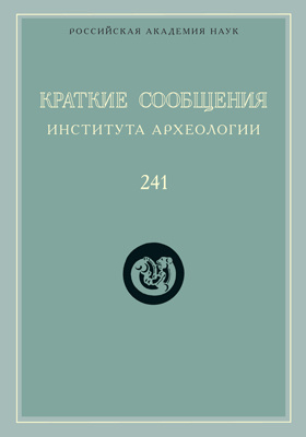 Краткие сообщения Института археологии. Вып. 241