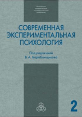 Современная экспериментальная психология: монография. В 2 т. Т. 2