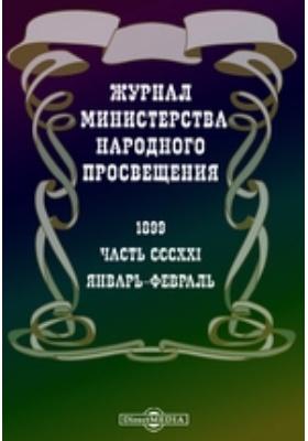 Журнал Министерства Народного Просвещения: газета. 1899, Ч. 321. Январь-февраль