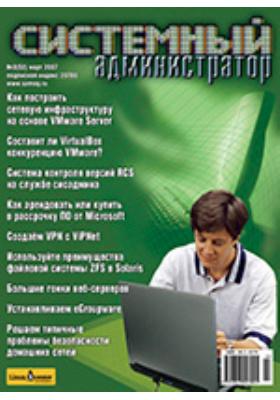 Системный администратор: журнал. 2007. № 3 (52)