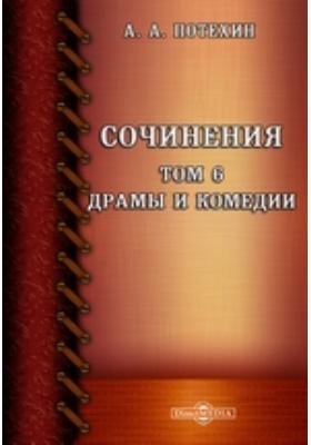 Сочинения. Т. 6. Драмы и комедии
