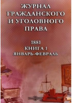 Журнал гражданского и уголовного права: журнал. 1881. Книга 1, Январь-февраль