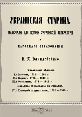 Украинская старина. Материалы для истории украинской литературы и народного образования