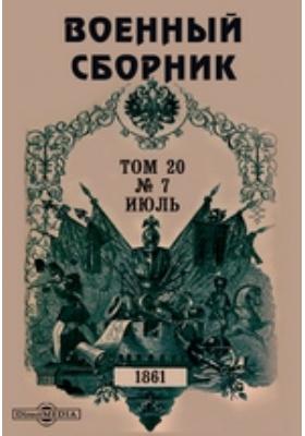 Военный сборник: журнал. 1861. Т. 20, № 7, Июль