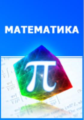 Легкая математика, преимущественно арифметика, содержит ряд указаний для учителей, родителей, студентов и юношей, самостоятельно изучающих математику, и краткий очерк наиболее важных вещей, встречающихся в элементарной математике и достойных изучения