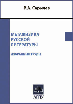 Метафизика русской литературы: сборник научных трудов