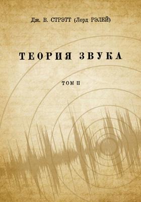 Теория звука. Т. 2
