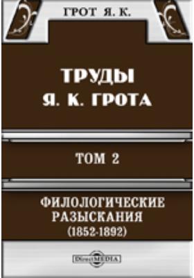 Труды Я. К. Грота. II. Филологические разыскания (1852-1892)