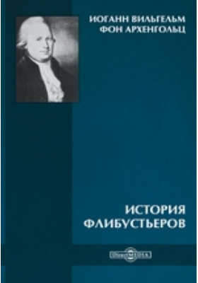 История флибустьеров: художественная литература