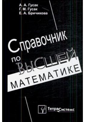 Справочник по высшей математике : 9-е издание