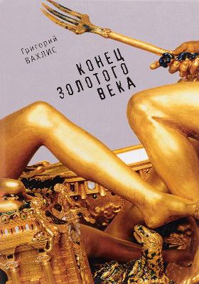 Конец золотого века: художественная литература