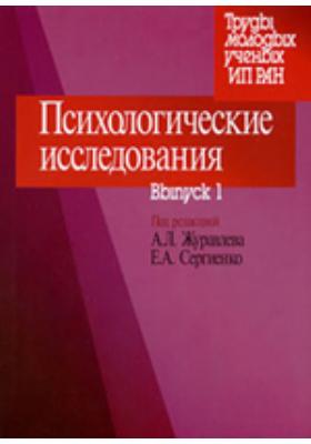 Психологические исследования: монография. Вып. 1