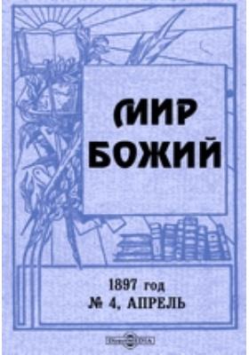 Мир Божий год: журнал. 1897. № 4, Апрель