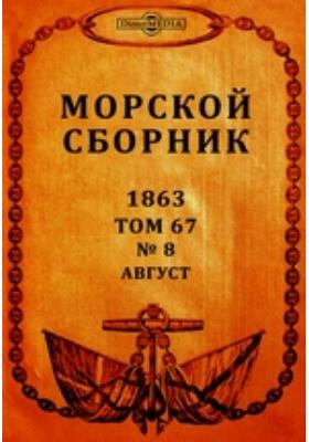 Морской сборник: журнал. 1863. Т. 67, № 8, Август