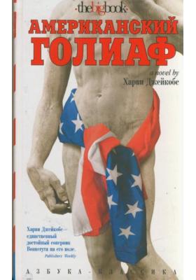 Американский голиаф = American Goliath : Роман