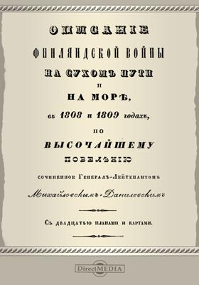 Описание Финляндской войны на сухом пути и на море, в 1808 и 1809 годах: духовно-просветительское издание