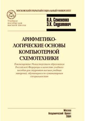 Арифметико-логические основы компьютерной схемотехники: учебное пособие для высшей школы