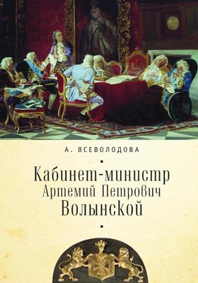 Кабинет-министр Артемий Петрович Волынской: художественная литература