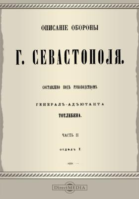 Описание обороны г. Севастополя, Ч. 2