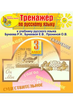 Интерактивный тренажер по русскому языку для третьего класса к учебнику Р.Н.Бунеева и др.