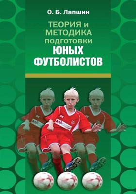 Теория и методика подготовки юных футболистов: методическое пособие