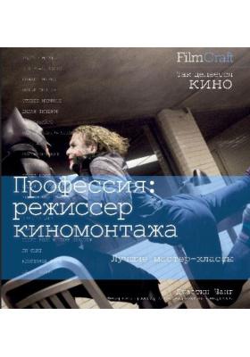 Профессия: режиссер киномонтажа : Лучшие мастер-классы