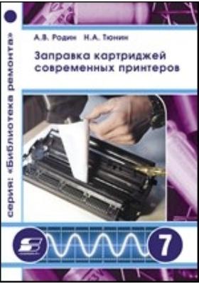 Заправка картриджей современных принтеров, Ч. 7