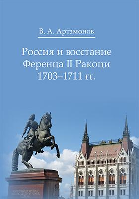 Россия и восстание Ференца II Ракоци 1703–1711 гг.: монография