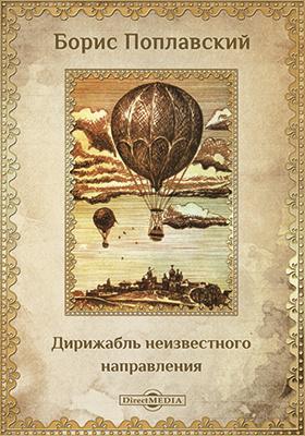 Дирижабль неизвестного направления: художественная литература