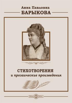 Стихотворения и прозаические произведения А.П. Барыковой: художественная литература