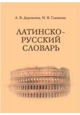 Латинско-русский словарь: словарь