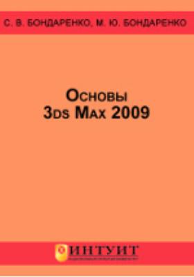 Основы 3ds Max 2009