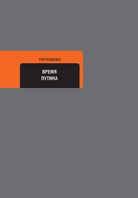 Время Путина: научно-популярное издание