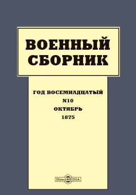 Военный сборник: журнал. 1875. Том 105. №10