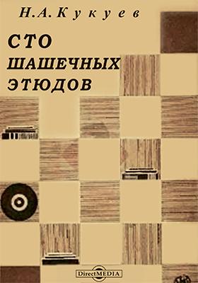 Сто шашечных этюдов: пособие по изучению техники шашечной игры