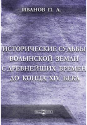 Исторические судьбы Волынской земли с древнейших времен до конца XIV века: монография